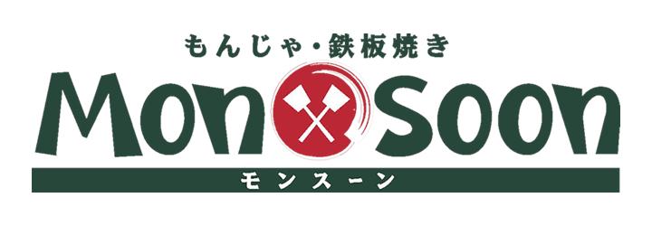 鈴鹿市の鉄板焼き料理 モンスーン